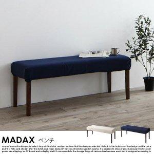 ウォールナット材 伸縮式 モダンデザインダイニング MADAX【マダックス】ベンチ 2P
