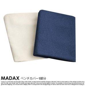 ウォールナット材 伸縮式 モダンデザインダイニング MADAX【マダックス】ベンチ別売りカバー 2P