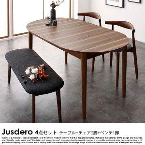 伸長式オーバルダイニング Jusdero【ジャスデロ】4点セット(テーブル+チェア2脚+ベンチ1脚) W160-210