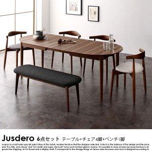 伸長式オーバルダイニング Jusdero【ジャスデロ】6点セット(テーブル+チェア4脚+ベンチ1脚) W160-210