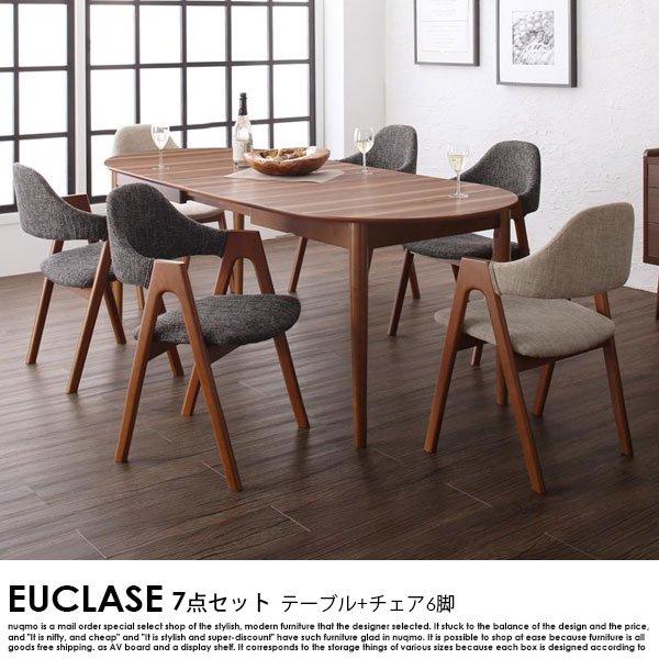 伸長式オーバルダイニング EUCLASE【ユークレース】7点セット(テーブル+チェア6脚) W160-210の商品写真大