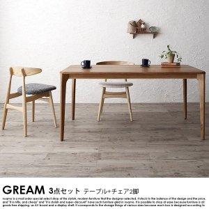 北欧モダンデザインダイニング GREAM【グリーム】3点セット(テーブル+チェア2脚) W150