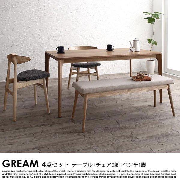 北欧モダンデザインダイニング GREAM【グリーム】4点セット(テーブル+チェア2脚+ベンチ1脚) W150の商品写真大