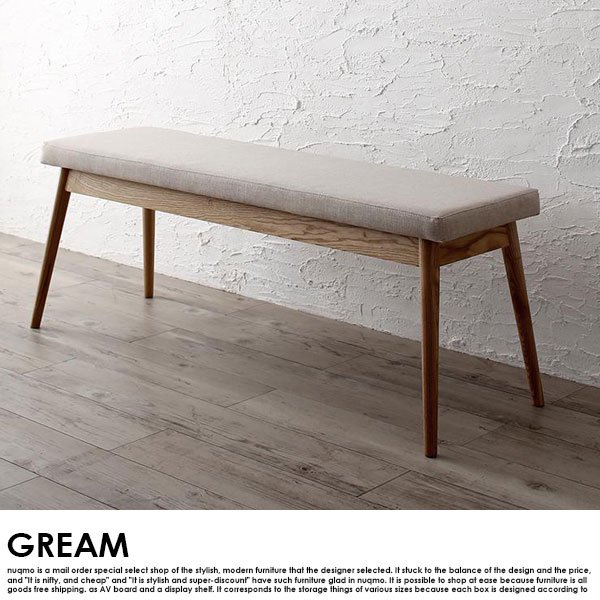 北欧モダンデザインダイニング GREAM【グリーム】4点セット(テーブル+チェア2脚+ベンチ1脚) W150 の商品写真その6
