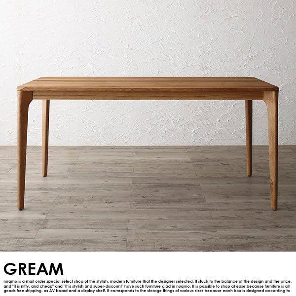 北欧モダンデザインダイニング GREAM【グリーム】4点セット(テーブル+チェア2脚+ベンチ1脚) W150 の商品写真その7