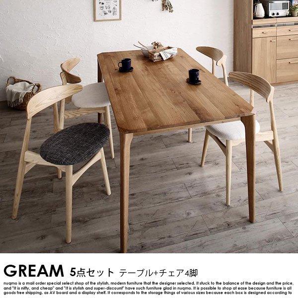 北欧モダンデザインダイニング GREAM【グリーム】5点セット(テーブル+チェア4脚) W150の商品写真大