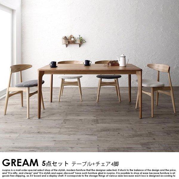 北欧モダンデザインダイニング GREAM【グリーム】5点セット(テーブル+チェア4脚) W150の商品写真その1