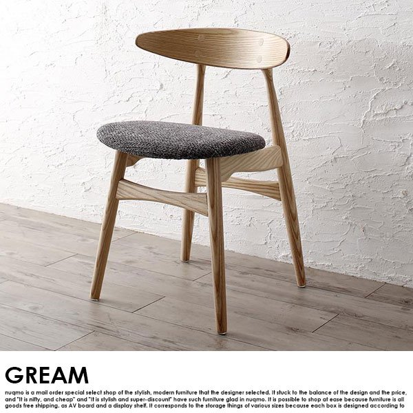 北欧モダンデザインダイニング GREAM【グリーム】5点セット(テーブル+チェア4脚) W150 の商品写真その2