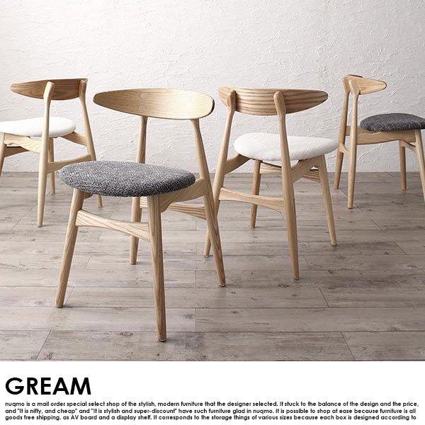 北欧モダンデザインダイニング GREAM【グリーム】5点セット(テーブル+チェア4脚) W150 の商品写真その3