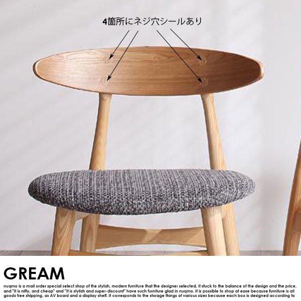 北欧モダンデザインダイニング GREAM【グリーム】5点セット(テーブル+チェア4脚) W150 の商品写真その6
