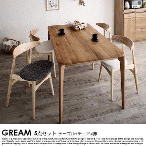 北欧モダンデザインダイニング GREAM【グリーム】5点セット(テーブル+チェア4脚) W150