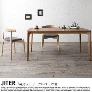 北欧モダンデザインダイニング JITER【ジター】3点セット(テーブル+チェア2脚) W150
