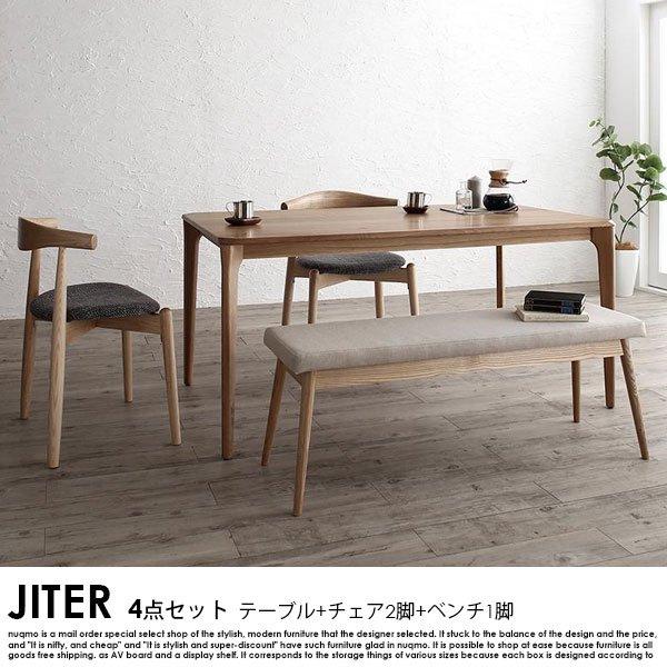 北欧モダンデザインダイニング JITER【ジター】4点セット(テーブル+チェア2脚+ベンチ1脚) W150の商品写真大