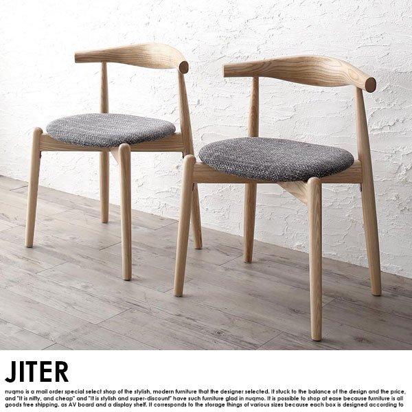 北欧モダンデザインダイニング JITER【ジター】4点セット(テーブル+チェア2脚+ベンチ1脚) W150の商品写真その1