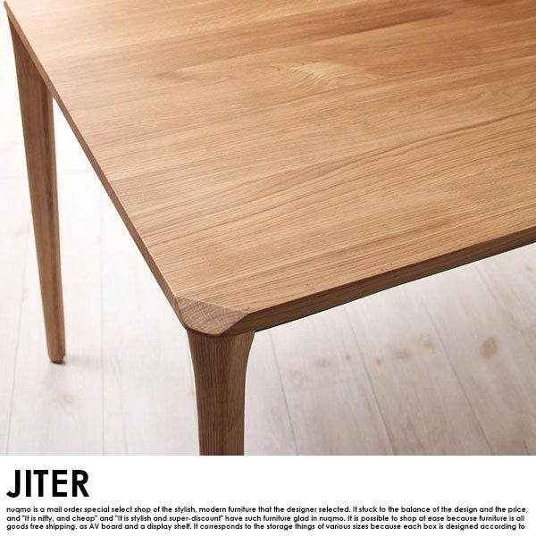 北欧モダンデザインダイニング JITER【ジター】4点セット(テーブル+チェア2脚+ベンチ1脚) W150 の商品写真その10