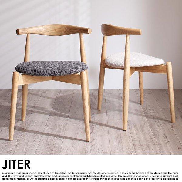 北欧モダンデザインダイニング JITER【ジター】4点セット(テーブル+チェア2脚+ベンチ1脚) W150 の商品写真その2