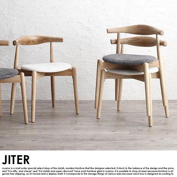 北欧モダンデザインダイニング JITER【ジター】4点セット(テーブル+チェア2脚+ベンチ1脚) W150 の商品写真その3