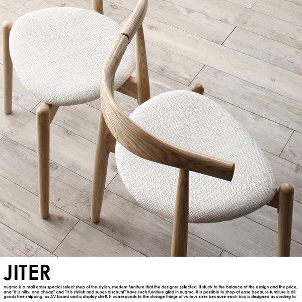 北欧モダンデザインダイニング JITER【ジター】4点セット(テーブル+チェア2脚+ベンチ1脚) W150 の商品写真その4