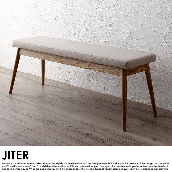 北欧モダンデザインダイニング JITER【ジター】4点セット(テーブル+チェア2脚+ベンチ1脚) W150 の商品写真その7