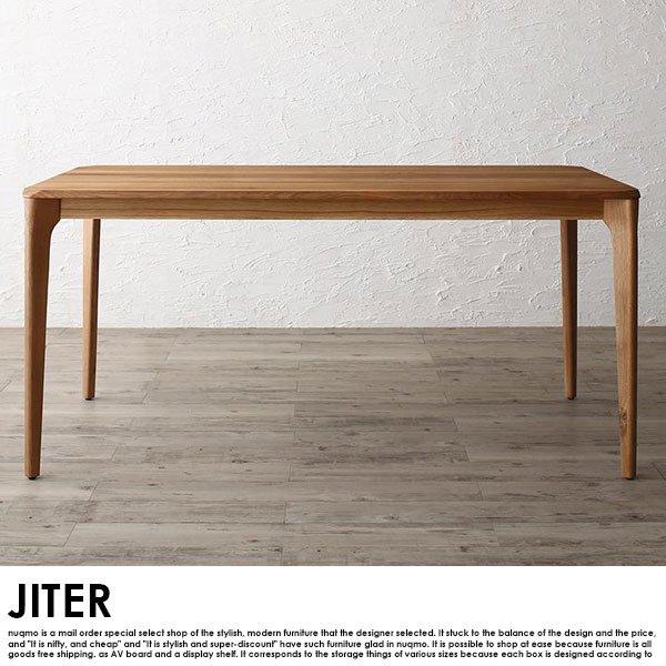 北欧モダンデザインダイニング JITER【ジター】4点セット(テーブル+チェア2脚+ベンチ1脚) W150 の商品写真その8