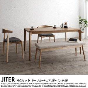 北欧モダンデザインダイニング JITER【ジター】4点セット(テーブル+チェア2脚+ベンチ1脚) W150