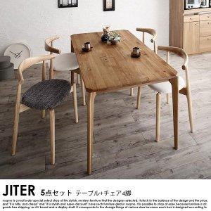 北欧モダンデザインダイニング JITER【ジター】5点セット(テーブル+チェア4脚) W150