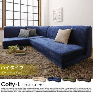 カバーリングローソファー コーナータイプ COLTY-L【コルティ-エル】(1P+2P+コーナー)ポケットコイル【ハイタイプ】