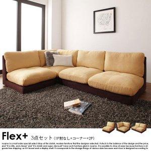 モジュールローソファー Flex+【フレックスプラス】3点セット(1P肘なし+コーナー+2P)