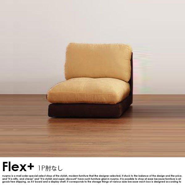 ローソファー Flex+【フレックスプラス】2点セット(1P肘なし+2P)【沖縄・離島も送料無料】の商品写真その1