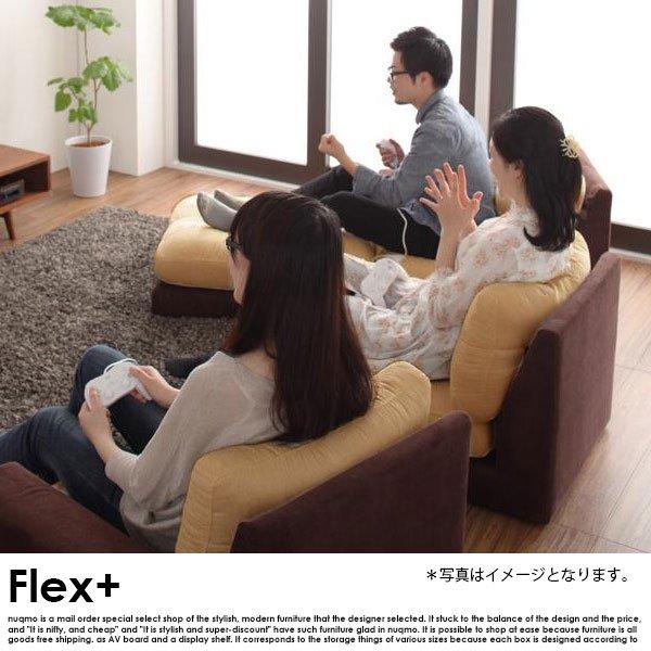 ローソファー Flex+【フレックスプラス】2点セット(1P肘なし+2P)【沖縄・離島も送料無料】 の商品写真その11