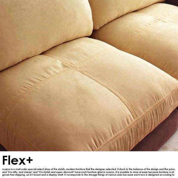 ローソファー Flex+【フレックスプラス】2点セット(1P肘なし+2P)【沖縄・離島も送料無料】 の商品写真その3