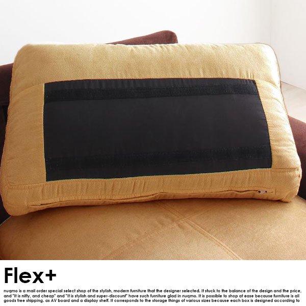 ローソファー Flex+【フレックスプラス】2点セット(1P肘なし+2P)【沖縄・離島も送料無料】 の商品写真その5