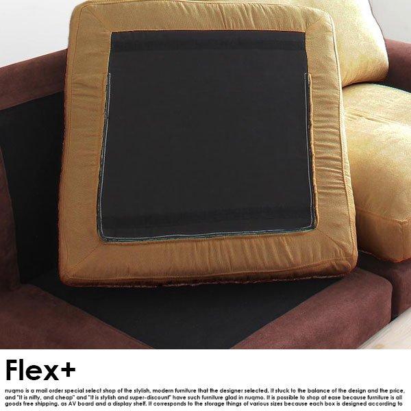 ローソファー Flex+【フレックスプラス】2点セット(1P肘なし+2P)【沖縄・離島も送料無料】 の商品写真その6