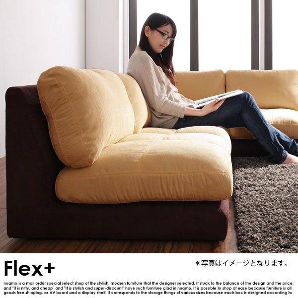 ローソファー Flex+【フレックスプラス】2点セット(1P肘なし+2P)【沖縄・離島も送料無料】 の商品写真その8