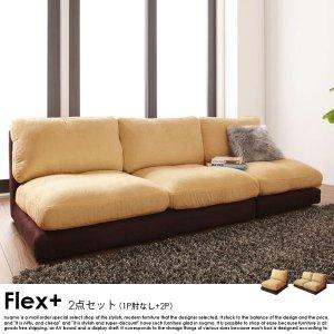 ローソファー Flex+【フレの商品写真