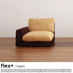 モジュールローソファー Flex+【フレックスプラス】1P右肘付きソファ単品