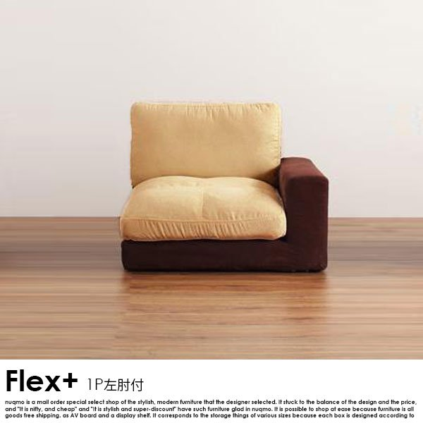 ローソファー Flex+【フレックスプラス】1P左肘付きソファー単品【沖縄・離島も送料無料】の商品写真大