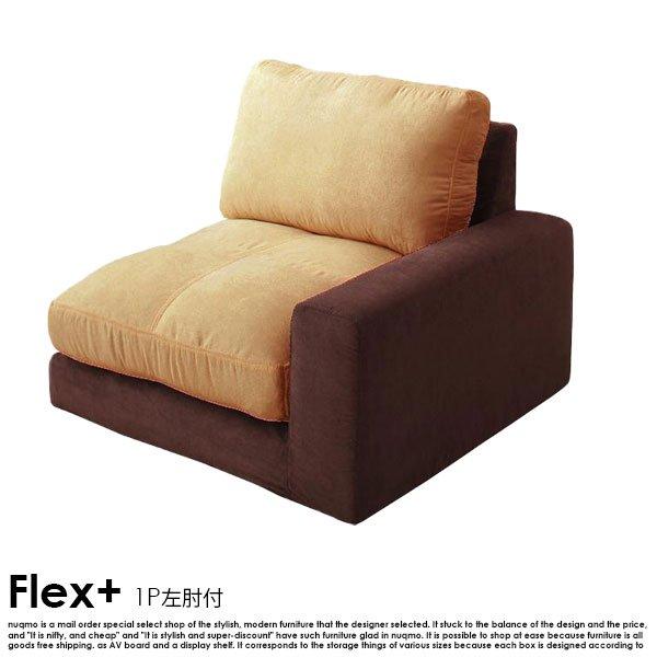 ローソファー Flex+【フレックスプラス】1P左肘付きソファー単品【沖縄・離島も送料無料】の商品写真その1