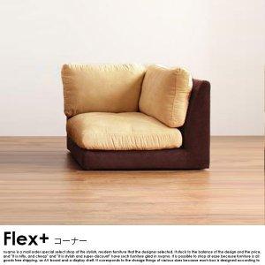 モジュールローソファー Flex+【フレックスプラス】コーナーソファ単品