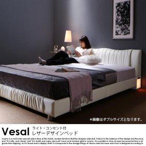 ライト付きレザーモダンデザインベッド Vesal【ヴェサール】フレームのみ ダブル