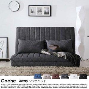3wayソファーベッド Cocの商品写真