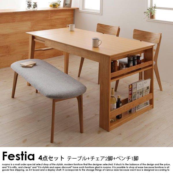 エクステンションダイニング Festia【フェスティア】4点セット(テーブル+チェア2脚+ベンチ)(W120-180) の商品写真大