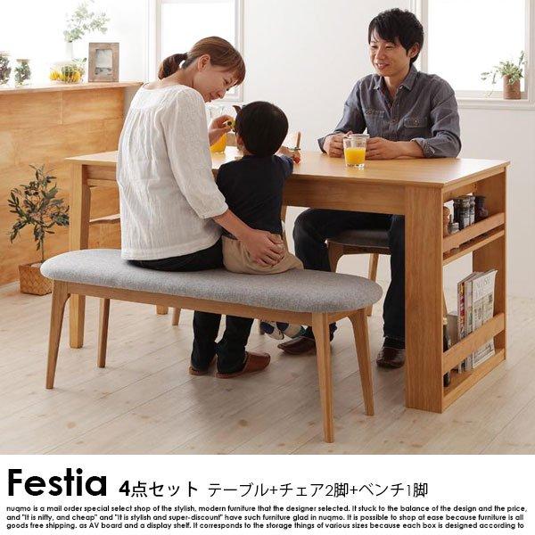エクステンションダイニング Festia【フェスティア】4点セット(テーブル+チェア2脚+ベンチ)(W120-180) の商品写真その1