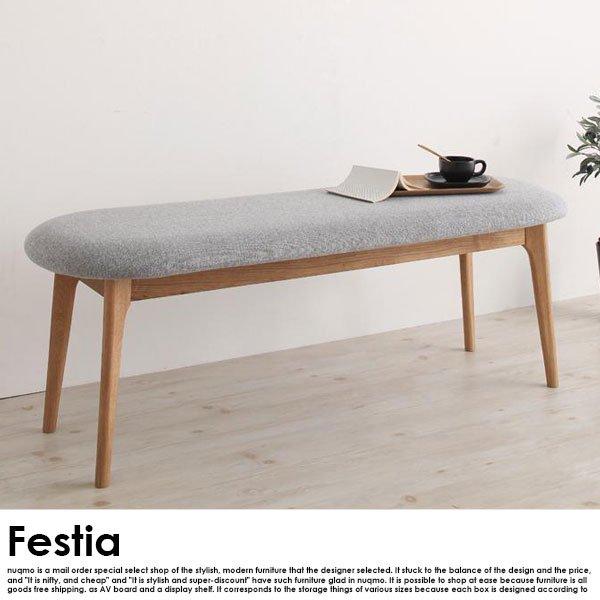 エクステンションダイニング Festia【フェスティア】4点セット(テーブル+チェア2脚+ベンチ)(W120-180)  の商品写真その11