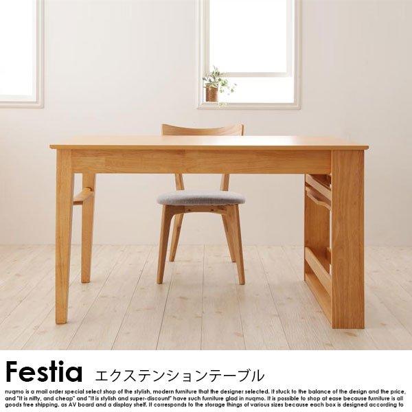 エクステンションダイニング Festia【フェスティア】4点セット(テーブル+チェア2脚+ベンチ)(W120-180)  の商品写真その3