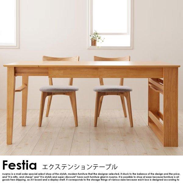 エクステンションダイニング Festia【フェスティア】4点セット(テーブル+チェア2脚+ベンチ)(W120-180)  の商品写真その4