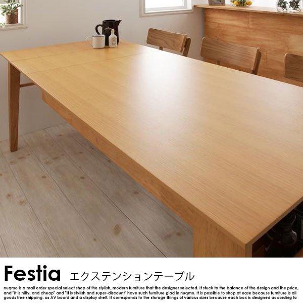 エクステンションダイニング Festia【フェスティア】4点セット(テーブル+チェア2脚+ベンチ)(W120-180)  の商品写真その6