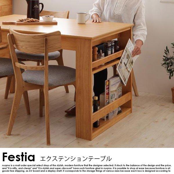 エクステンションダイニング Festia【フェスティア】4点セット(テーブル+チェア2脚+ベンチ)(W120-180)  の商品写真その7