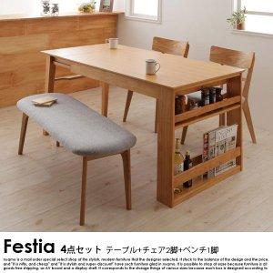 エクステンションダイニング Festia【フェスティア】4点セット(テーブル+チェア2脚+ベンチ)(W120-180)