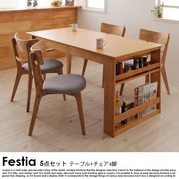 エクステンションダイニング Festia【フェスティア】5点セット(テーブル+チェア4脚)(W120-180) の商品写真大